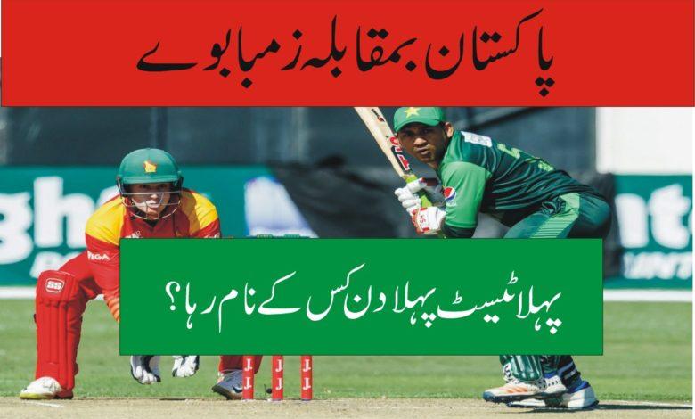 پاکستان بمقابلہ زمبابوے پہلا ٹیسٹ پہلا دن کس کے نام رہا؟