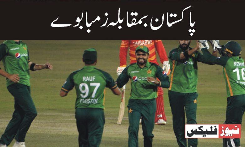 پاکستان بمقابلہ زمبابوے پہلے ٹیسٹ میں پاکستان کی پلئنگ الیون کیا ہوگی؟