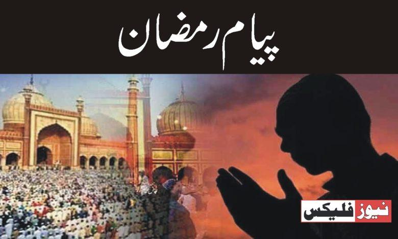 پیامِ رمضان