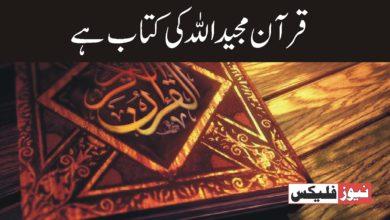 قرآن مجید اللہ کی کتاب ہے