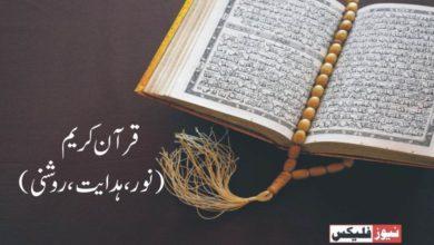 قرآن کریم(نور_ہدایت_روشنی)