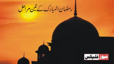رمضان کے تین مراحل