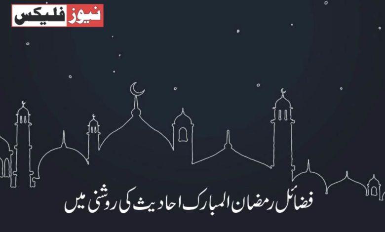 فضائل رمضان المبارک احادیث کی روشنی میں