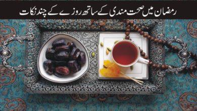 رمضان میں صحت مندی کے ساتھ روزے کے لیے چند نکات