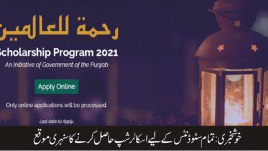 حکومت کا رحمت اللعالمین اسکالرشپ پروگرام 2021 میں غیر مسلم طلبا بھی شامل