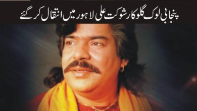 Punjabi Folk Singer Shaukat Ali Passed Away In Lahore