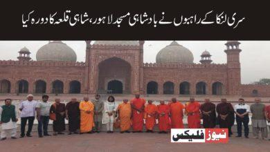سری لنکا کے راہبوں نے بادشاہی مسجد ، لاہور قلعہ کا دورہ کیا