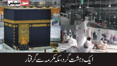 چاقوکے ساتھ ایک آدمی ، مکہ مکرمہ کی عظیم الشان مسجد سے گرفتار