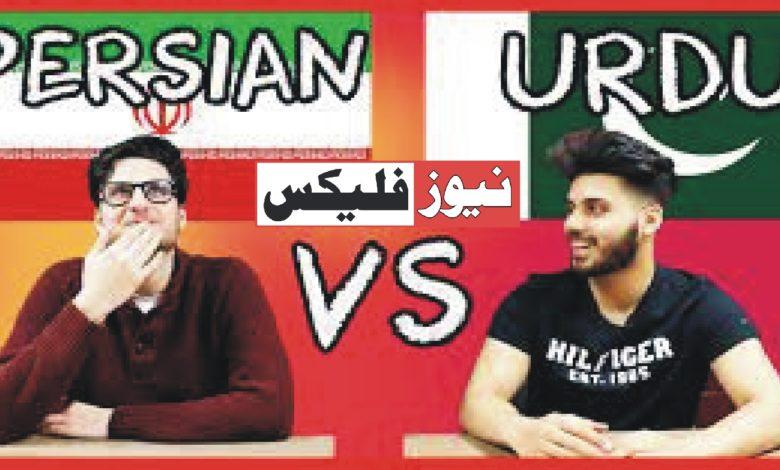 قانونی اصطلاحات :اردو فارسی کا تقابلی مطالعہ
