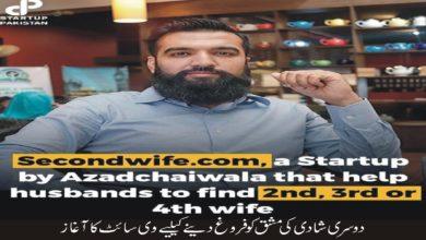 مشہور کاروباری شخص نے دوسری شادی کی مشق کو فروغ دینے کے لئے ویب سائٹ کا آغاز کیا