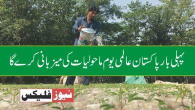 پاکستان عالمی یوم ماحولیات 2021 کی میزبانی کرے گا