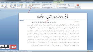 مائیکروسافٹ ورڈ میں اردو لکھنا
