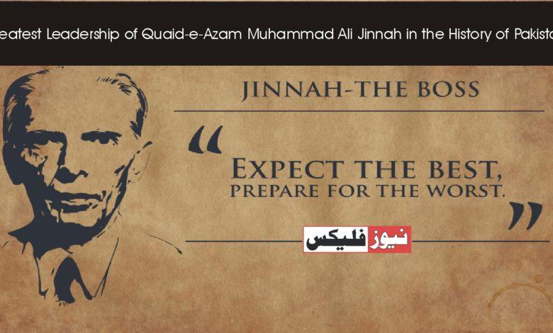 Greatest Leadership of Quaid-e-Azam Muhammad Ali Jinnah in the History of Pakistan