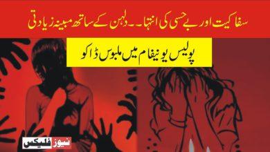 پولیس یونیفارم میں ملبوس ڈاکوؤں کی دلہن سے مبینہ اجتماعی زیادتی