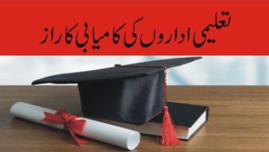 تعلیمی اداروں کی کامیابی کا راز