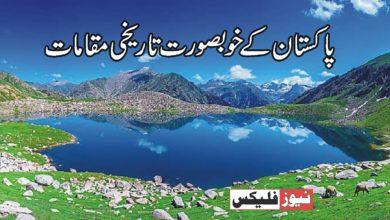 پاکستان میں 10 خوبصورت ترین تفریحی مقامات