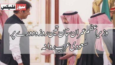وزیراعظم عمران خان کل تین روزہ دورے پر سعودی عرب روانہ ہوں گے