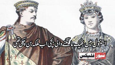 استنبول میں بھیک مانگنے والی بچی اب ملکہ بن چکی تھی!