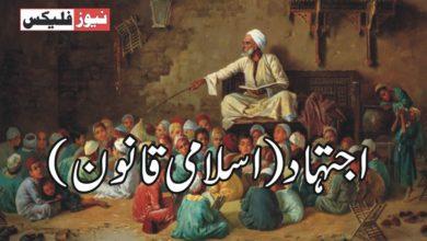 اجتہاد (اسلامی قانون)