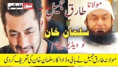 مولانا طارق جمیل نے بالی ووڈ اداکار سلمان خان کی تعریف کی