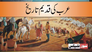عرب کی قدیم تاریخ