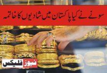 سونے نے کیا پاکستان میں شادیوں کا خا تمہ