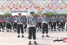 پاکستان ایئرپورٹ سیکیورٹی فورس پبلک اسکول اور کالج کراچی میں نوکریاں