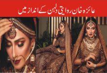 عائزہ خان روایتی دلہن کے لباس میں دوبارہ نظر آئیں