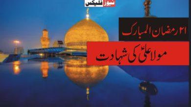 امام علی علیہ السلام کی شہادت اور لیلاۃ القدر کی راتیں
