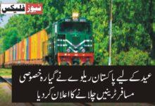 عید کے لئے پاکستان ریلوےنے گیارہ خصوصی مسافر ٹرینیں چلانے کا اعلان کر دیا