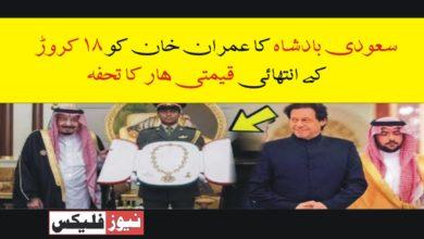 عمران خان کو اٹھارہ کروڑ کے قیمتی ہار کا تحفہ