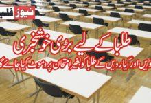 نویں اور گیارہویں کے طلباء کو بغیر امتحان پروموٹ کیا جائے گا