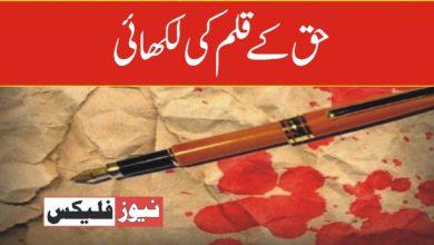 حق کے قلم کی لکھائی