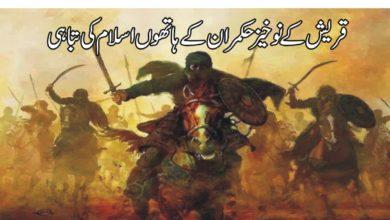 قریش کےنوخیز حکمران کے ہاتھوں اسلام کی تباہی