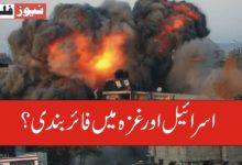 اسرائیل اور غزہ میں فائر بندی؟