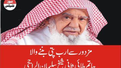 حاتم طائی ثانی شیخ سلیمان الراجحی