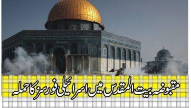 مقبوضہ بیت المقدس میں اسرائیلی فورسز کا حملہ