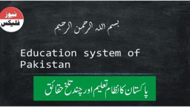 پاکستان کا نظام تعلیم-چند تلخ حقائق