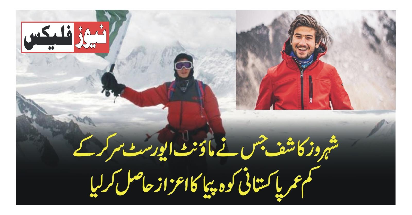 پاکستان کے شہروز کاشف نے ماؤنٹ ایورسٹ پر قوی پر چم لہرادیا