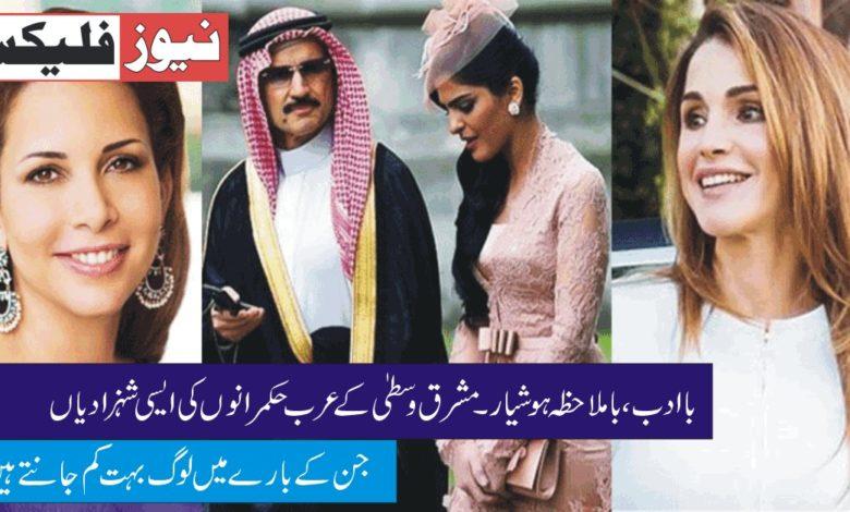 با ادب باملاحظہ ہوشیار، مشرق وسطیٰ کے عرب حکمرانوں کی ایسی شہزادیاں جن کے بارے میں لوگ بہت کم جانتے ہیں
