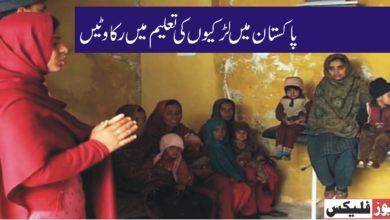 پاکستان میں لڑکیوں کی تعلیم میں رکاوٹیں