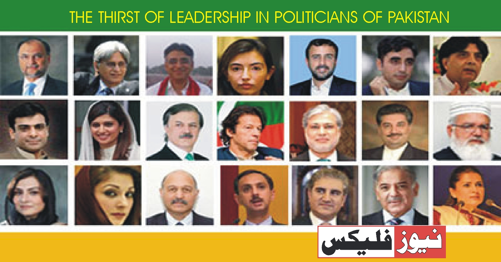 THE THIRST OF LEADERSHIP IN POLITICIANS OF PAKISTAN BY: ZAINAB ZAHRA