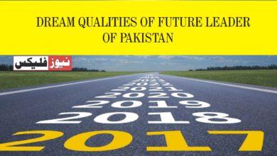 DREAM QUALITIES OF FUTURE LEADER OF PAKISTAN BY: ZAINAB ZAHRA