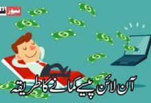 آن لائن پیسے کمانے کے طریقے