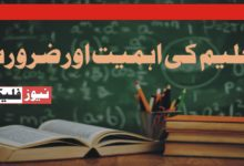 تعلیم کی افادیت