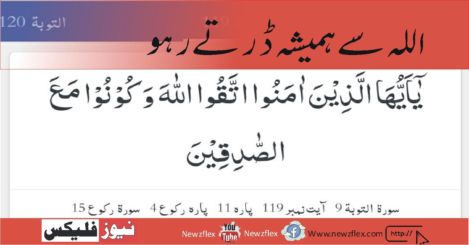 اللہ سے ہمیشہ ڈرتے رہو