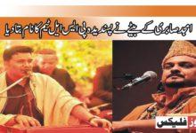 امجد صابری کے بیٹے نے پسندیدہ پی ایس ایل ٹیم کا نام بتادیا
