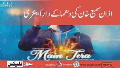 """اذان سمیع خان کے رومانوی گانے """"میں تیرا"""" کی دھماکہ دار انٹری"""