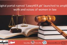 Digital portal named 'LawyHER.pk' launched to amplify work and voices of women in law