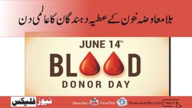 رضاکارانہ ، بلا معاوضہ خون کے عطیہ دہندگان کا عالمی دن (World Blood Donor Day)